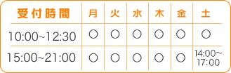 【受付時間】平日 9:00~12:00、15:00~21:00 土曜日 9:00~12:00、14:00~17:00