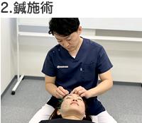 2.鍼施術