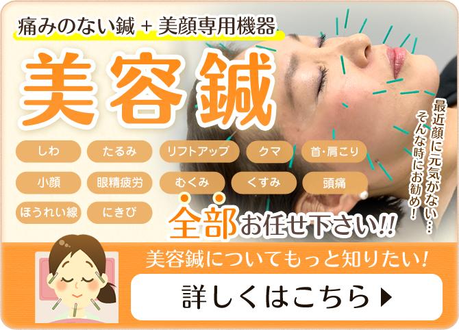 痛みのない鍼+美顔専用機器 美容鍼はこちら!
